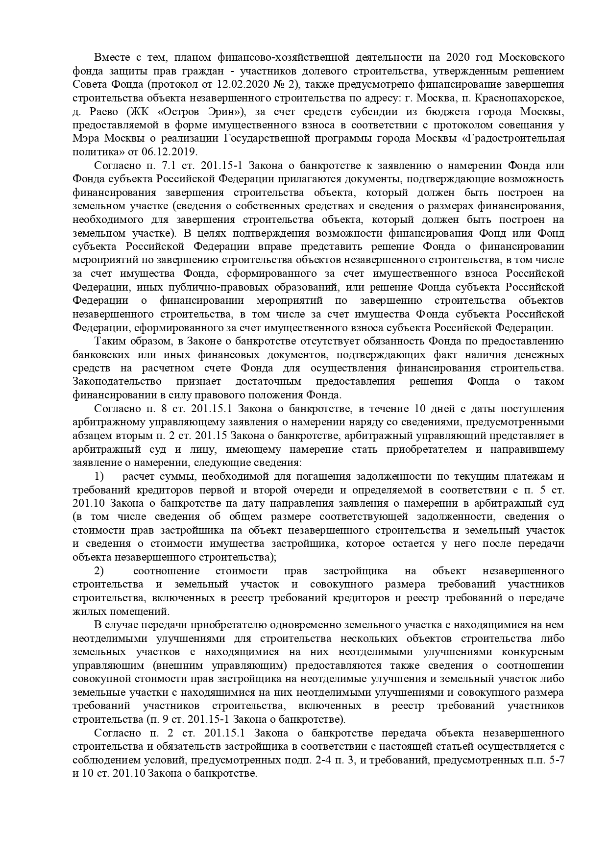 Определение Арбитражного суда города Москвы от 20.12.2020 г.
