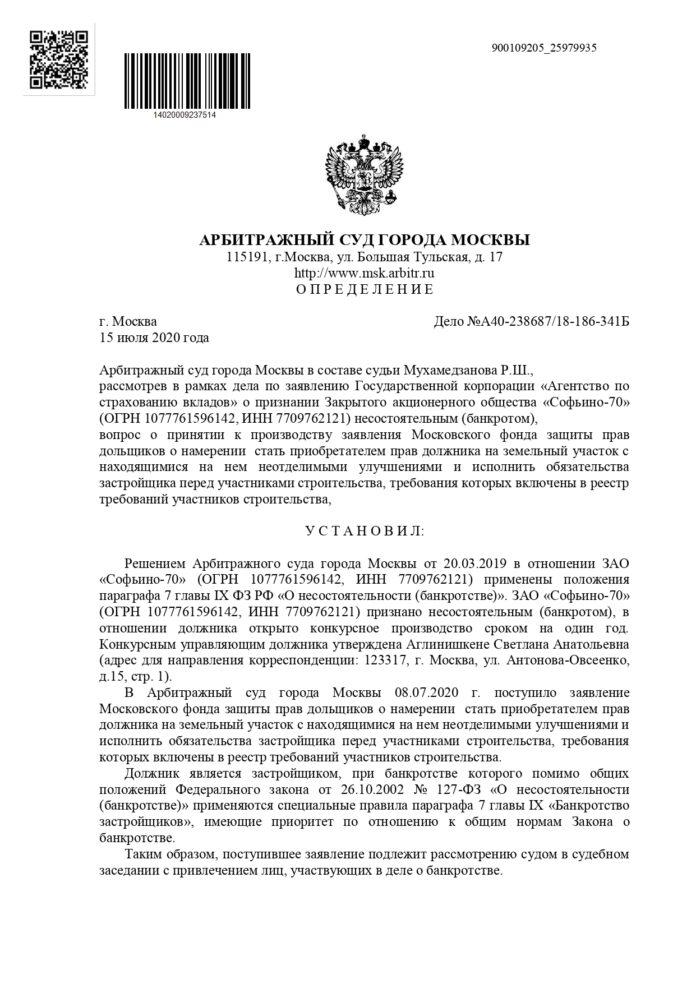 Определение Арбитражного суда города Москвы от 15.07.2020г.