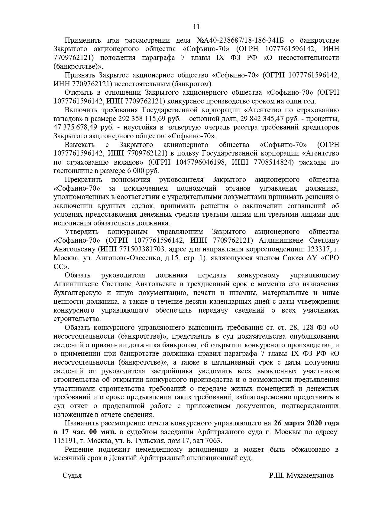 Определение Арбитражного суда города Москвы от 20.03.2020 г.