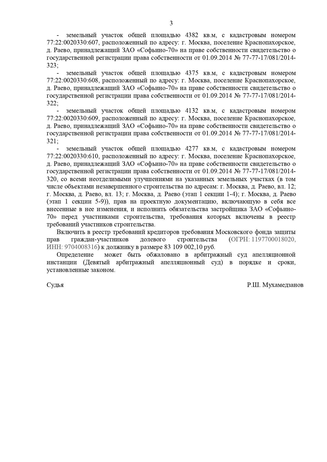 Определение Арбитражного суда города Москвы от 08.12.2020г.